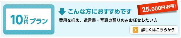 10万円プラン