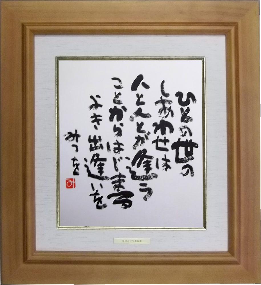 相田みつを作 「ひとの世の」 マット付カード額装