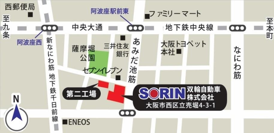大阪の車検板金なら双輪自動車へ マップ