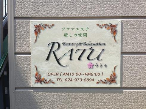 RATUラトゥ