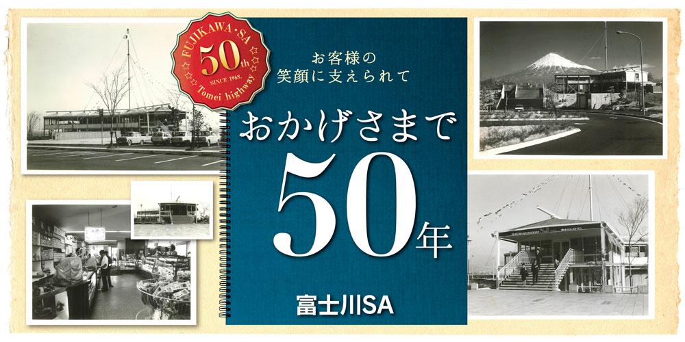 エリア 富士川 サービス