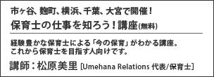 市ヶ谷、麹町、横浜、千葉、大宮で開催! 保育士の仕事を知ろう!講座 講師:松原美里(Umehana Relations代表/保育士)
