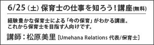 保育士の仕事を知ろう!講座 講師:松原美里(Umehana Relations代表/保育士)