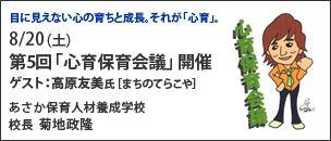 「心育保育会議」開催 あさか保育人材養成学校 校長 菊池政隆(まあせんせい)