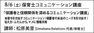 保育士コミュニケーション講座 講師:松原美里(Umehana Relations代表/保育士)