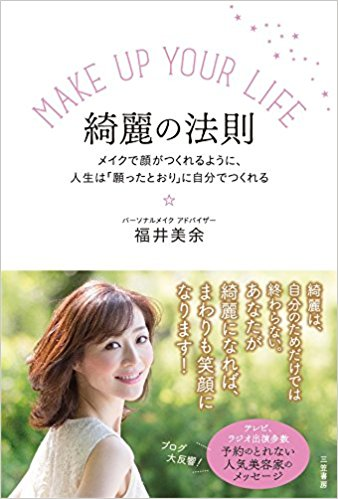 MAKE UP YOUR LIFE 綺麗の法則 福井美余