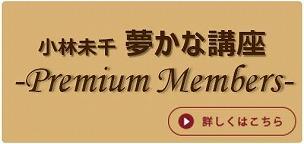 小林未千夢かな講座プレミアム会員