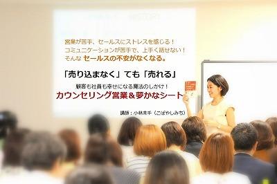 小林未千カウンセリング営業セミナー