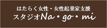 スタジオNagomi女性起業家支援