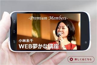 小林未千ウェブ夢かな講座