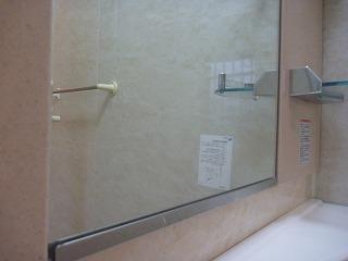 鏡のうろこ取り後の写真