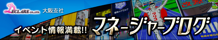 大阪支社マネージャーブログ