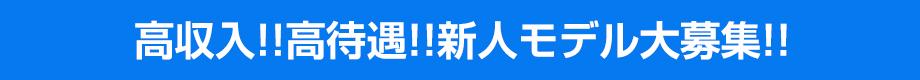 高収入!!高待遇!!新人モデル大募集!!