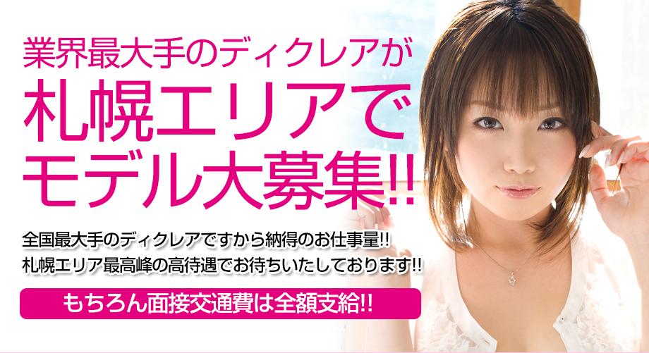 業界最大手のディクレアが札幌エリアでモデル大募集