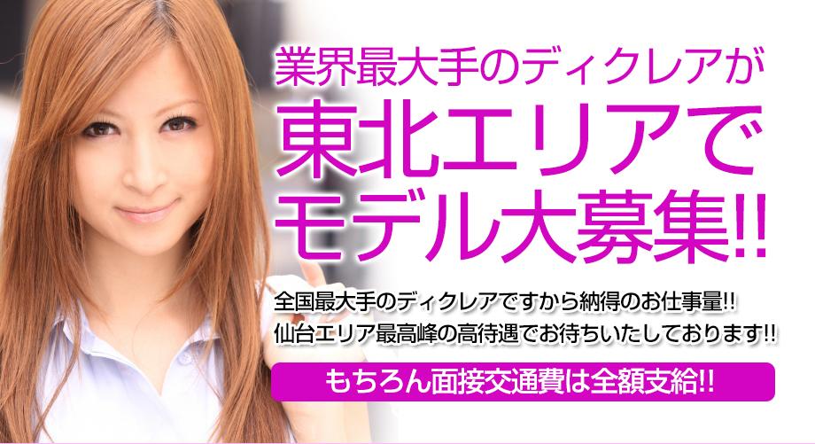 業界最大手のディクレアが福岡エリアでモデル大募集