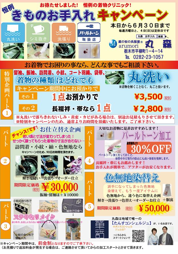 栃木 県 最新 ニュース