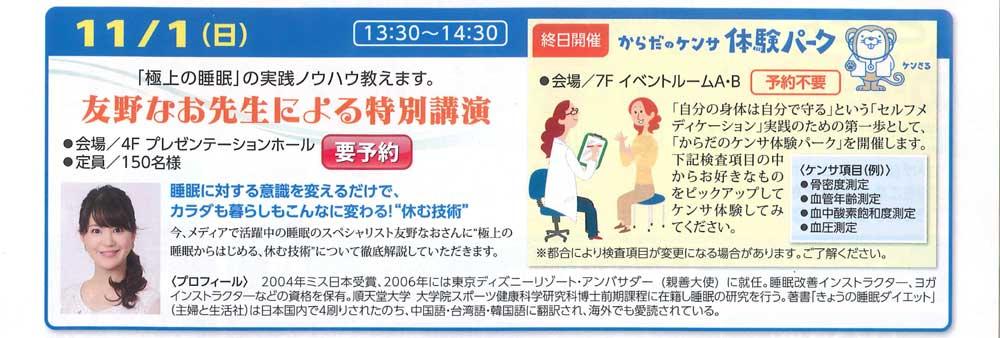 11/1 睡眠のスペシャリスト友野なお先生の特別講演