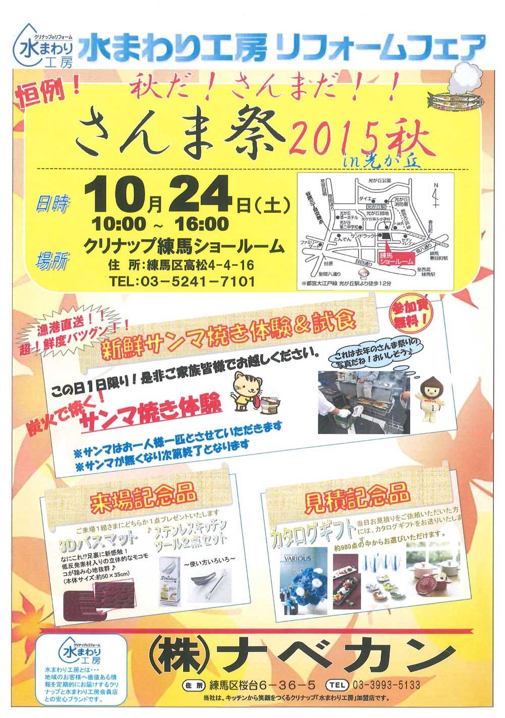 さんま祭2015秋 10/24 クリナップ