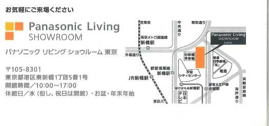 地図-パナソニック リビング ショウルーム 東京