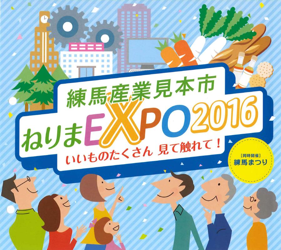 リフォーム相談会&リフォーム3Dパース体験会を開催します! inねりまEXPO2016