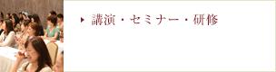 講演・セミナー・研修