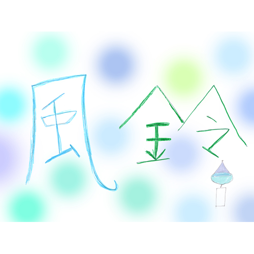 風鈴/廣井 まゆみ
