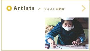 Artists アーティストの紹介