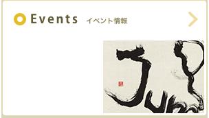 Events イベント情報