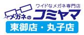 メガネのコミヤマ 東御店・丸子店