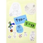 藤山凛也/サッカーだいすき