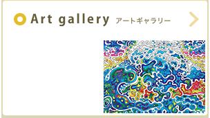 Art gallery アートギャラリー