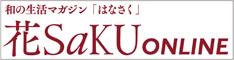 和の生活マガジン「花saku」オンライン