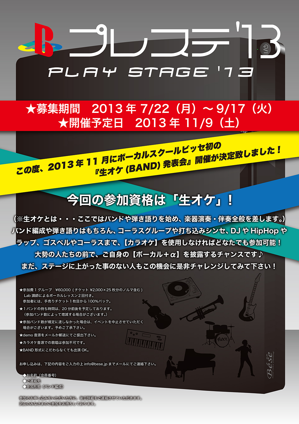 Pray Stage'13