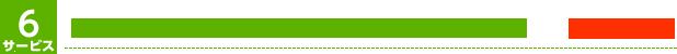 サービス6「かけはし特製エンディングファイル」の進呈 20,000円