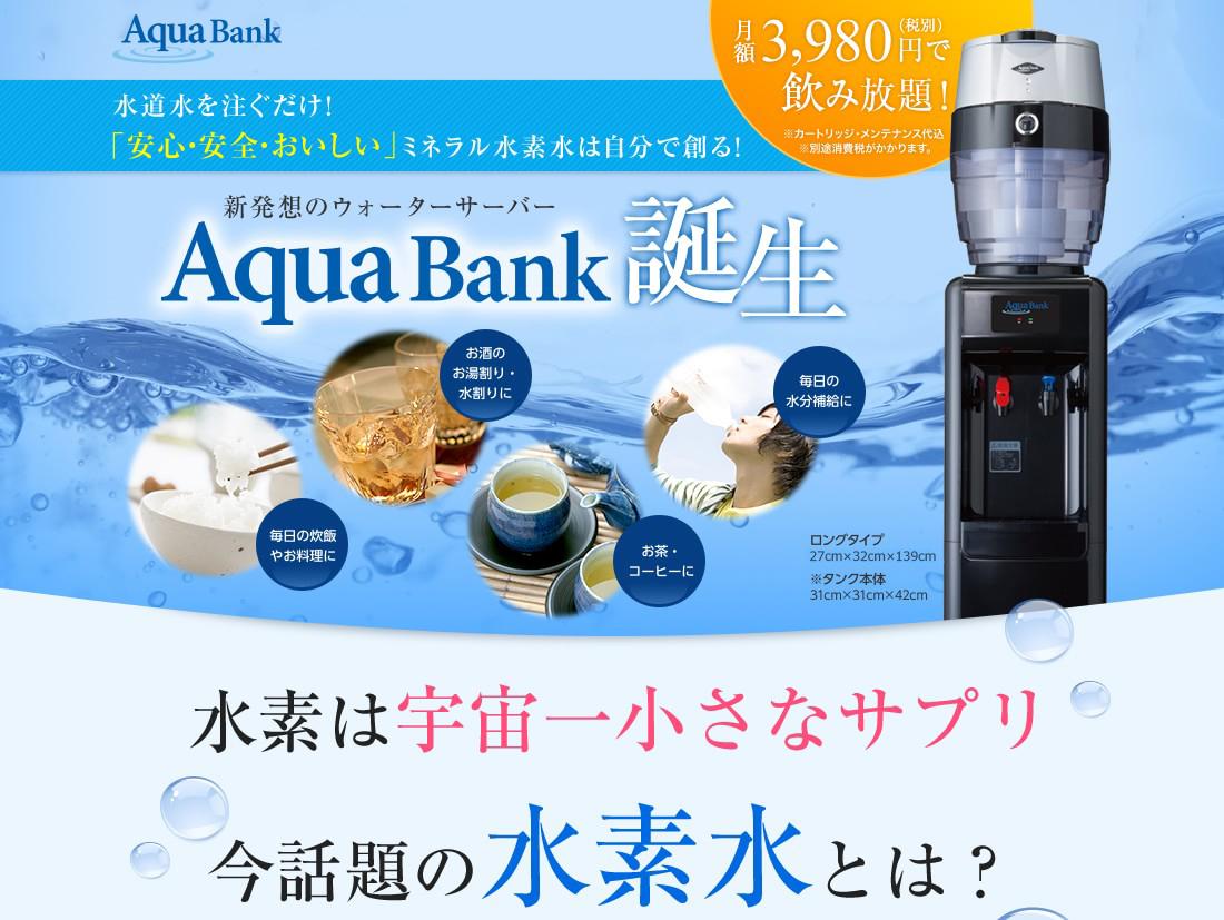 Aqua Bank 誕生