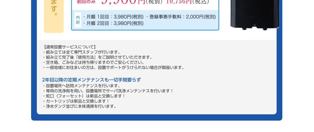 月額3980円で使い放題飲み放題2