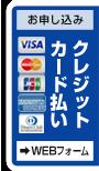 クレジットカードでのお申し込み