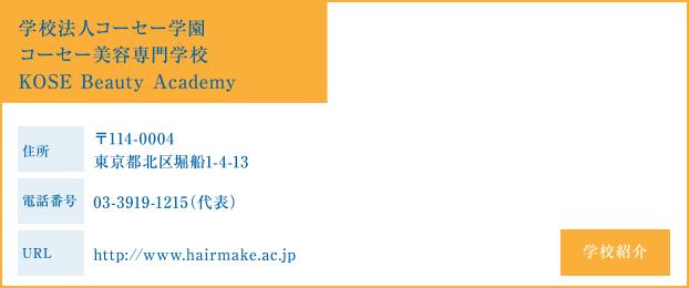 学校法人コーセー学園 コーセー美容専門学校 KOSE Beauty Academy