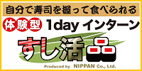 1dayインターン「すし活」