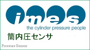 筒内圧センサ