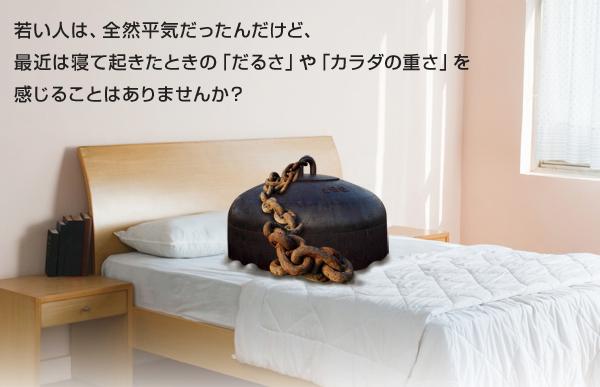 披露と寝具の関係