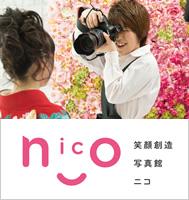 笑顔創造写真館ニコの仕事