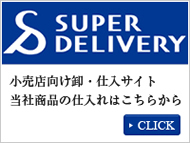 SUPER DELIVERY(商品購入サイト)