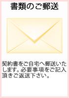書類のご郵送