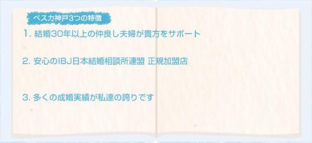 ベスカ神戸3つの特徴