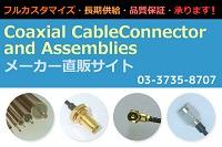 メーカー通販サイト「Coaxial CableConnector and Assemblies」