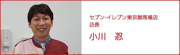 セブン-イレブン東京競馬場店 店長 小川 尽