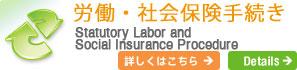 労働・社会保険手続き