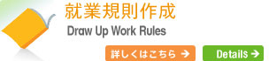 就業規則作成
