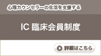 IC臨床会員制度